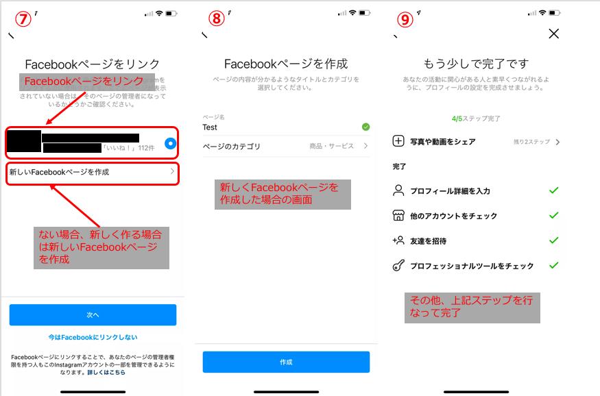 配信したいInstagramアカウントとFacebookページの紐付け 方法③
