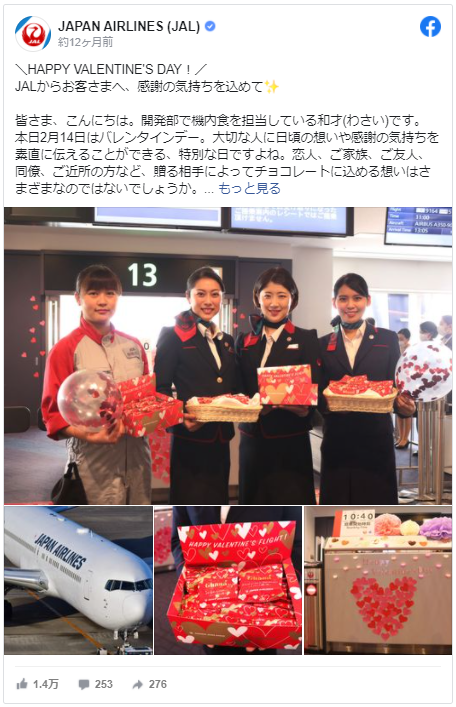 JAPAN AIRLINES公式Facebookページ