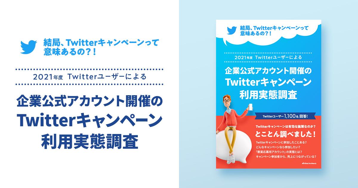 Twitterキャンペーン調査2021