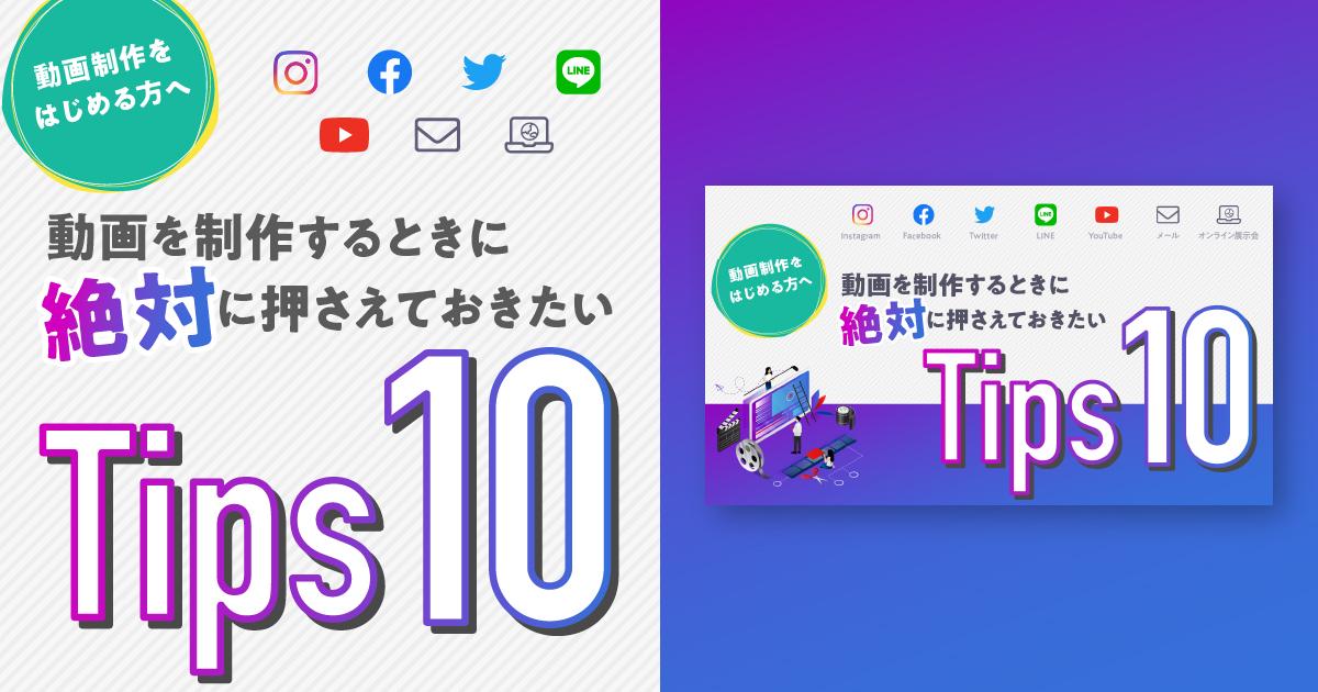 動画制作tips10