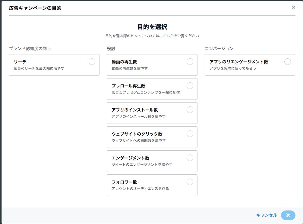 Twitter広告入稿 作業④