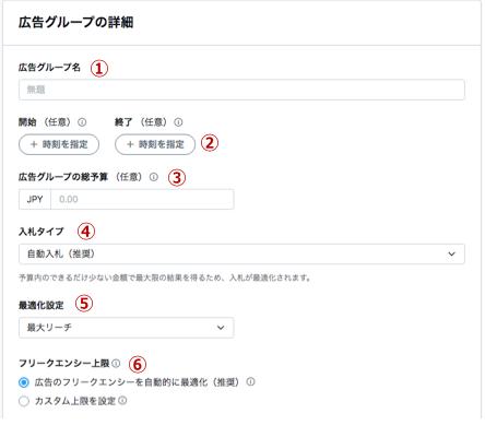 Twitter広告入稿 作業⑤