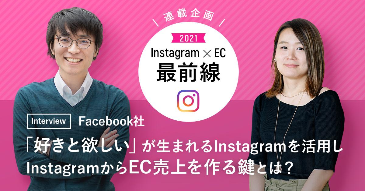 /Instagram×EC最前線インタビューOGP