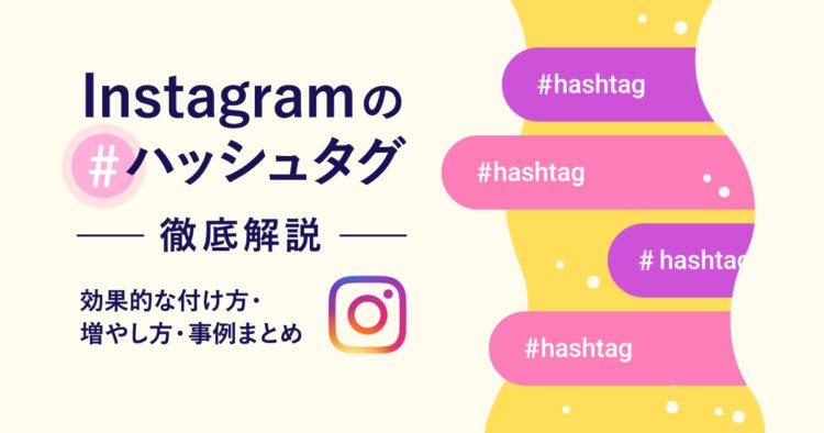 InstagramのハッシュタグまとめOGP