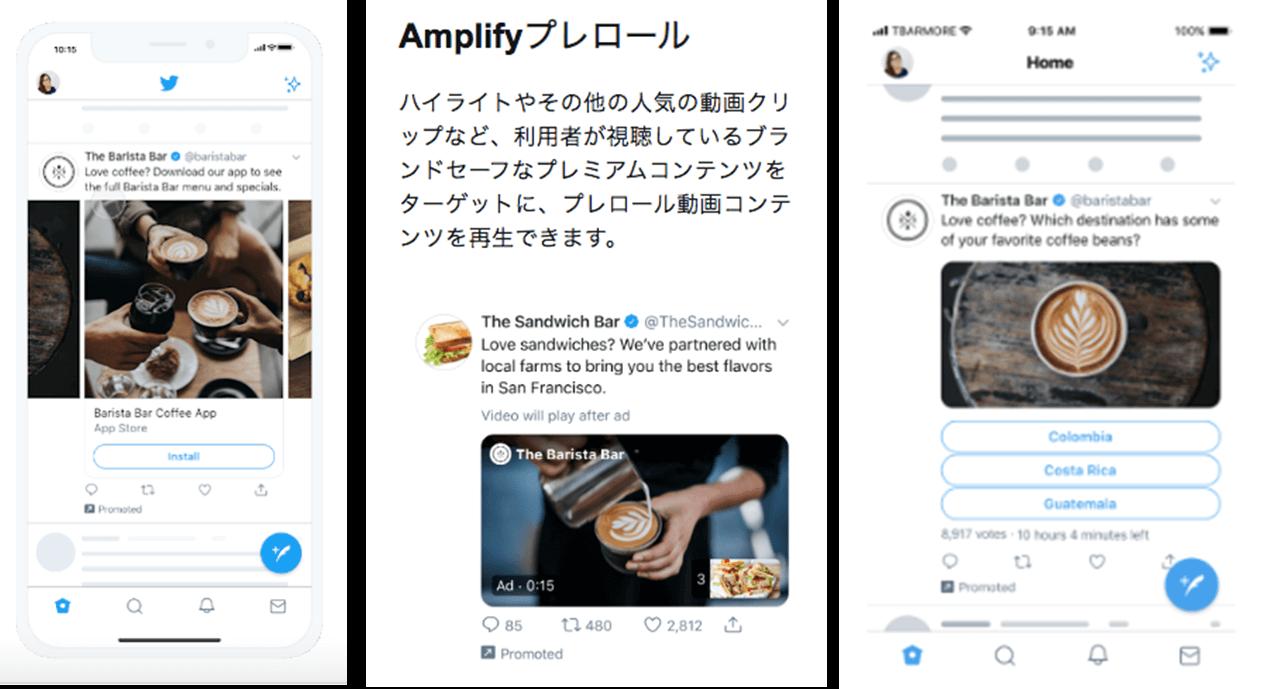 カルーセル広告(左)、Amplifyプレロール(中央)、プロモ投票(右)の表示例