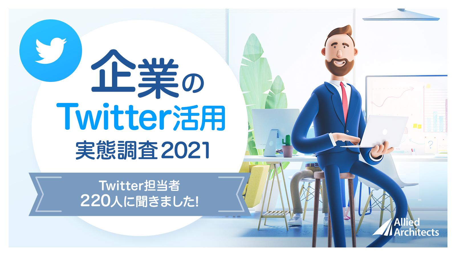 企業のTwitter利用実態2021