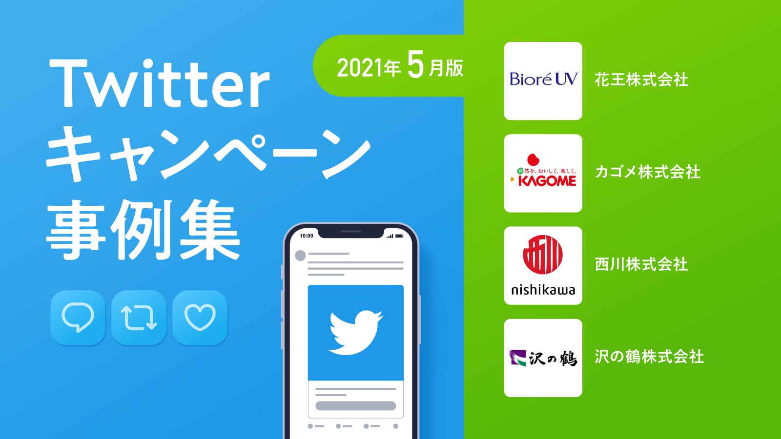 Twitterキャンペーン事例集5月版