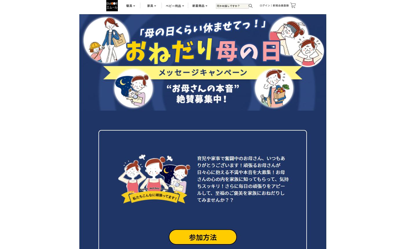 株式会社エムールキャンペーンサイト画像