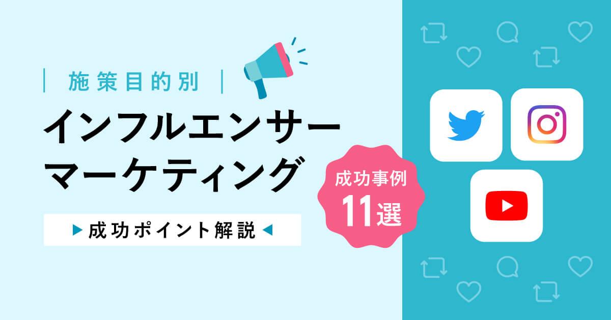 インフルエンサーマーケティングの成功事例11選&ポイント解説【施策目的別】ogp