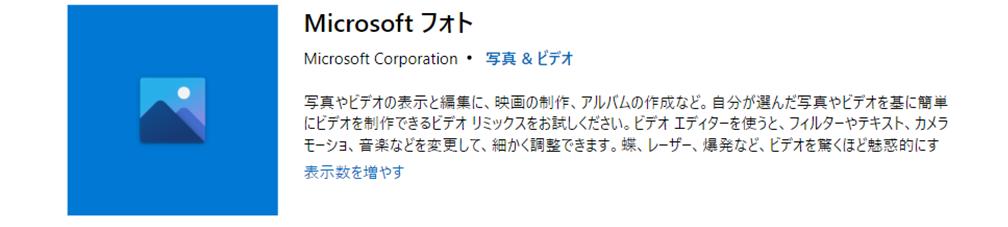 Microsoftフォト