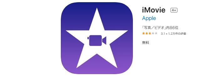 iMovie |AppStore