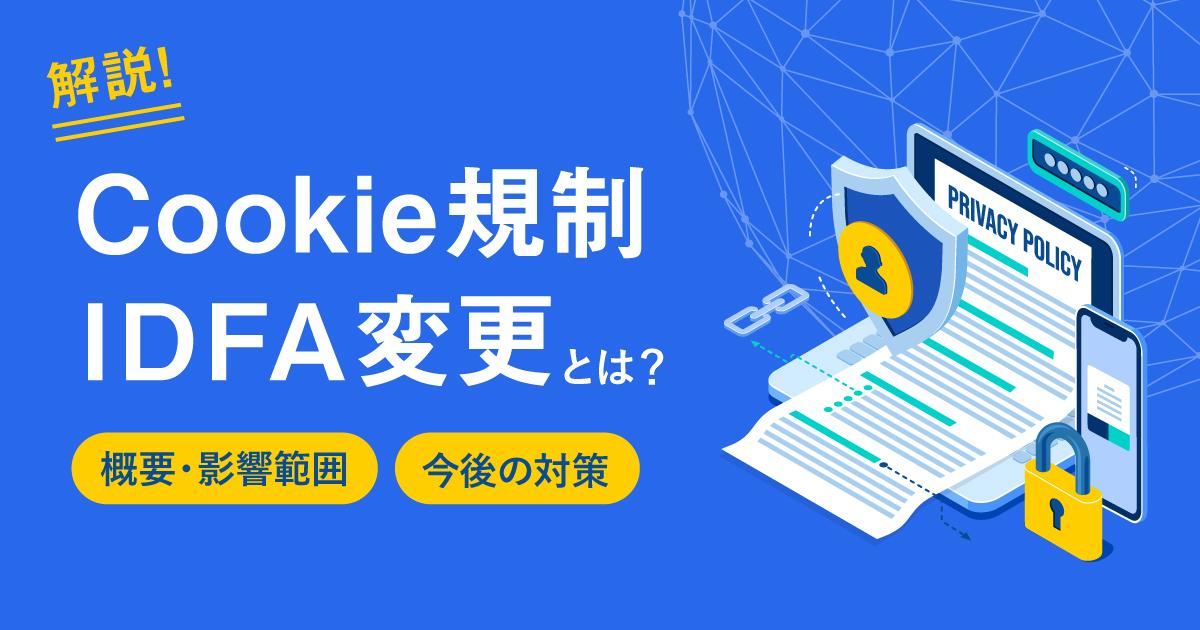 Cookie規制・IDFA変更で何が変わる?アンチトラッキングの概要・影響範囲と今後の対策を解説!ogp