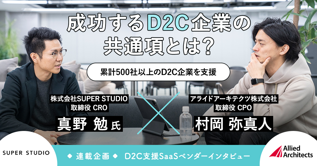 D2C支援SaaSベンダーインタビューOGP