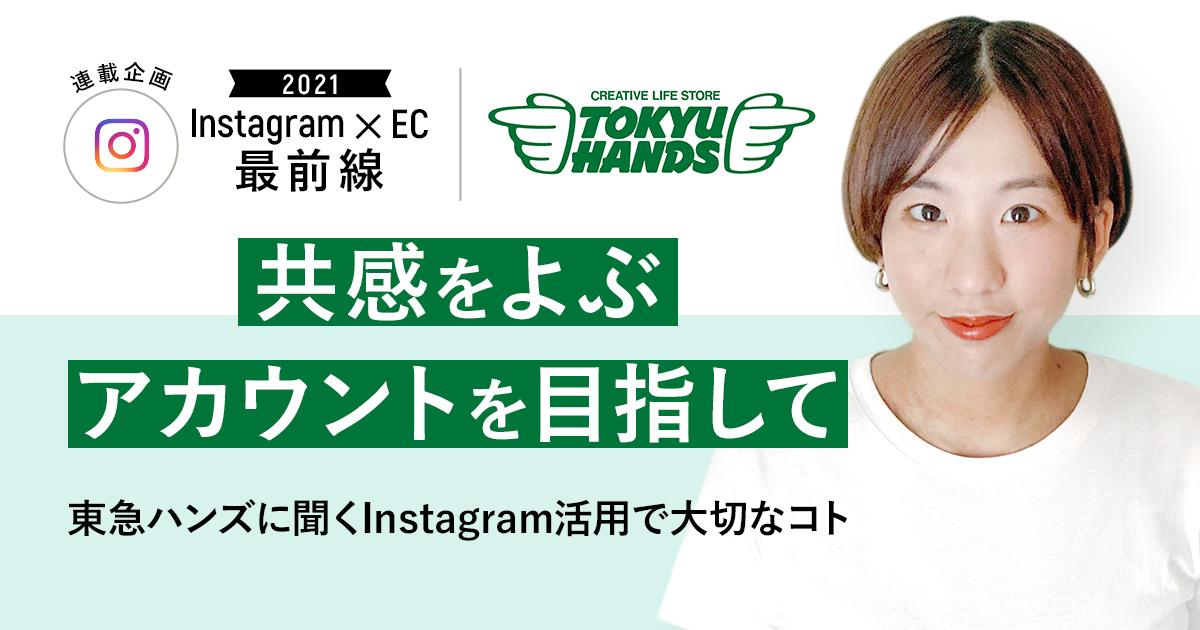 tokyuhands-interview_OGP