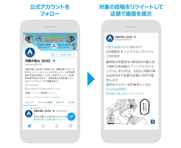 洋服の青山キャンペーンツイート