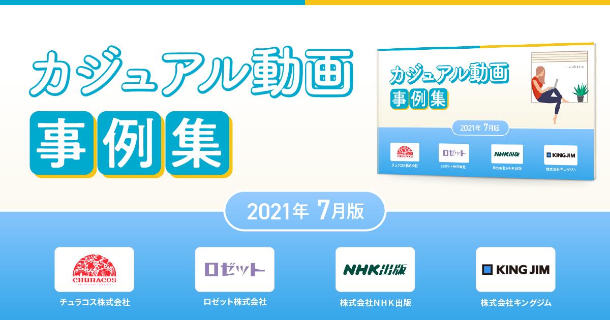 カジュアル動画事例集OGP