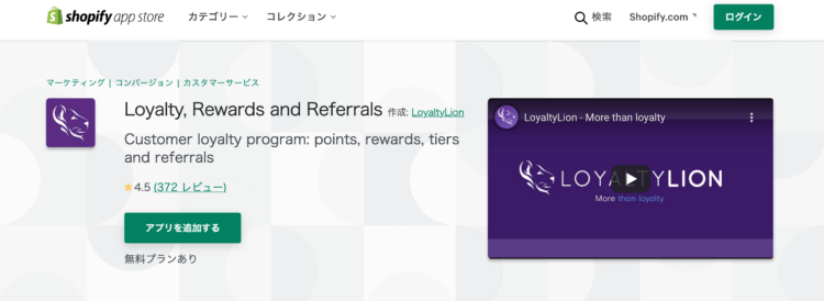 shopify-Loyalty-Rewards-and-Referrals