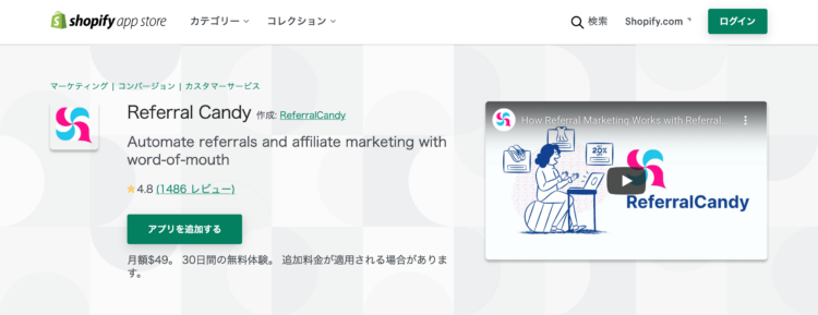 shopify-referralcandy