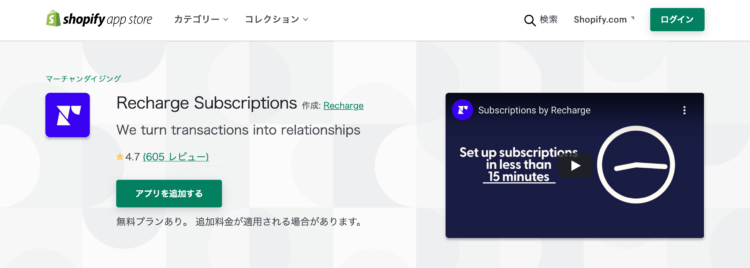 shopify-Recharge-Subscriptions