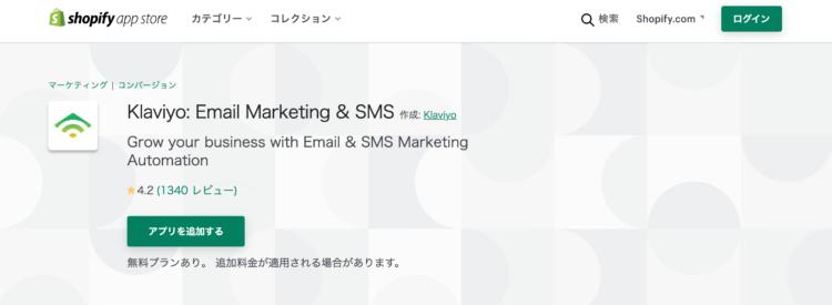 shopify-klaviyo-email-marketing