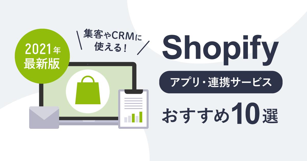 Shopifyアプリ・連携サービスおすすめ10選ogp