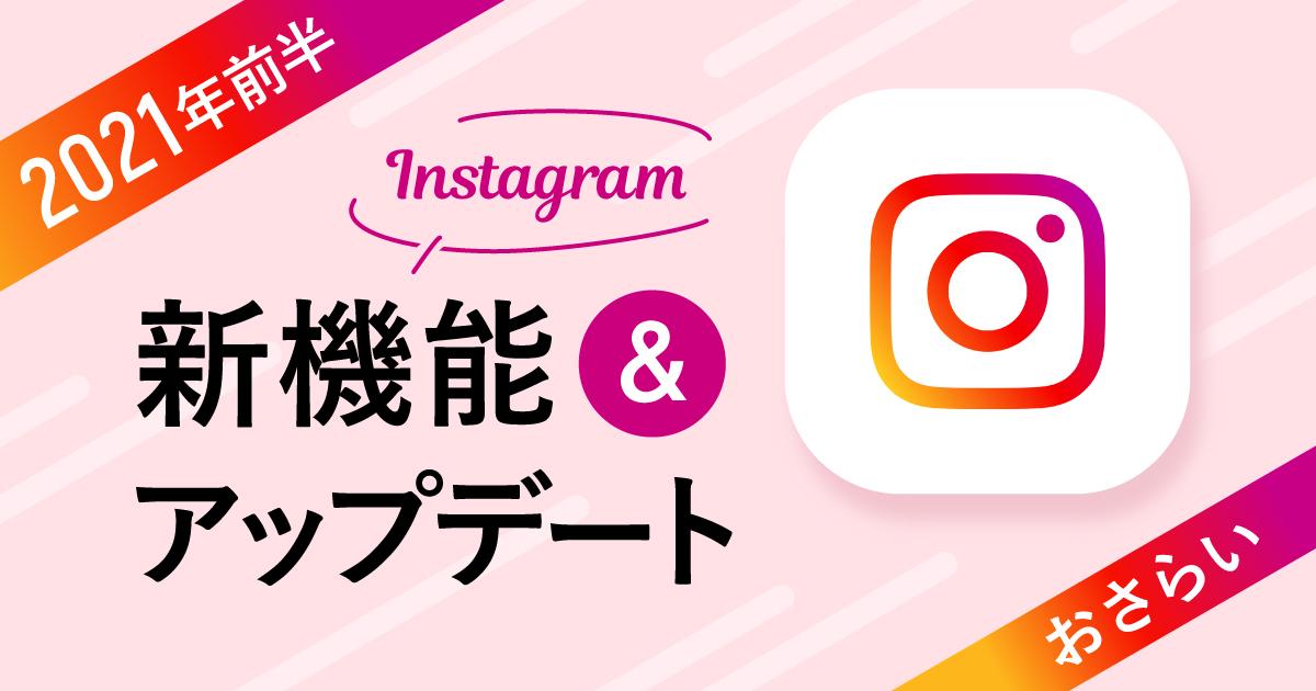 Instagram(インスタグラム)の新機能&アップデートまとめ【2021年前半をおさらい】OGP