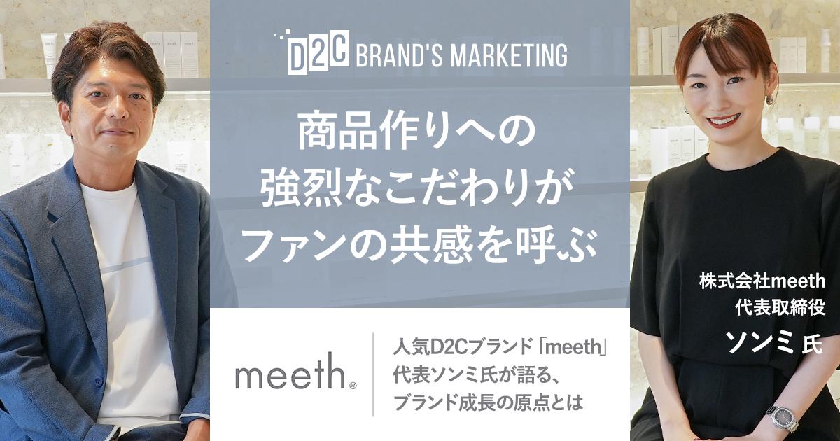 meeth_OGP