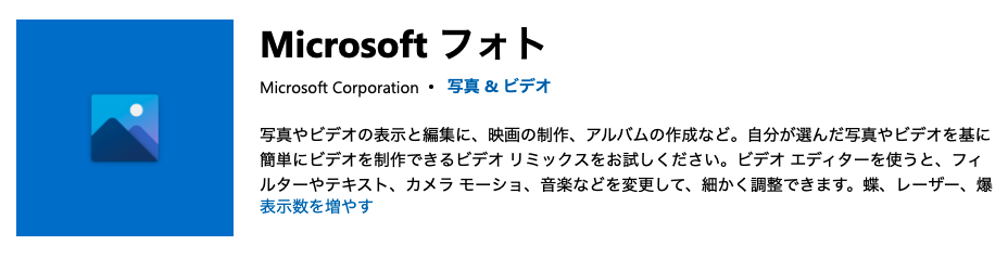 Microsoftフォトの入手画面の画像
