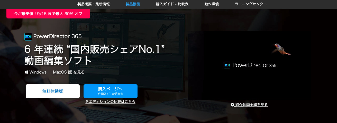 PowerDirector365のサイトTOP画像