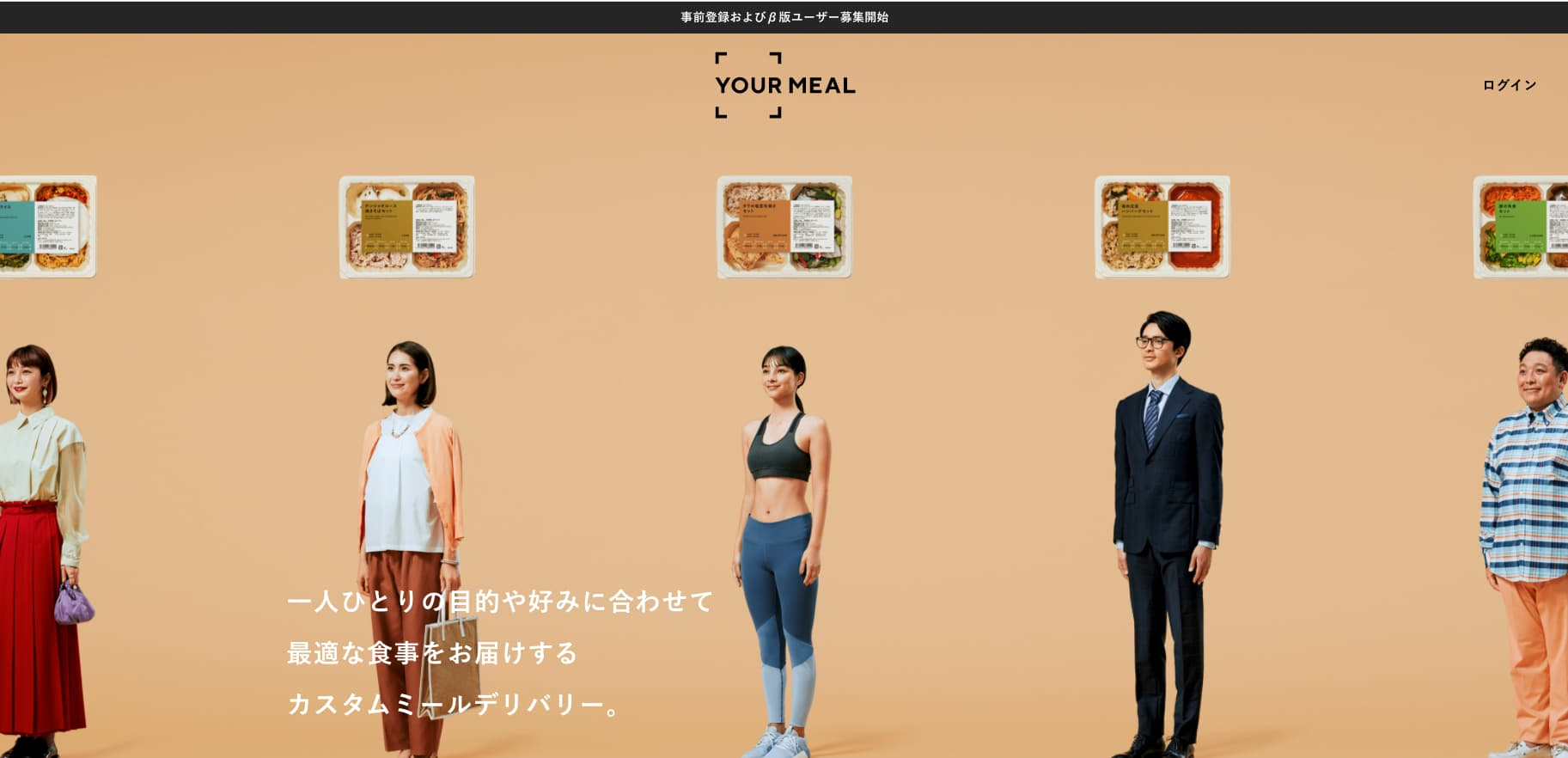 YOURMEALサイトトップ