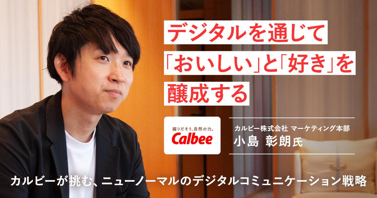 calbee_OGP