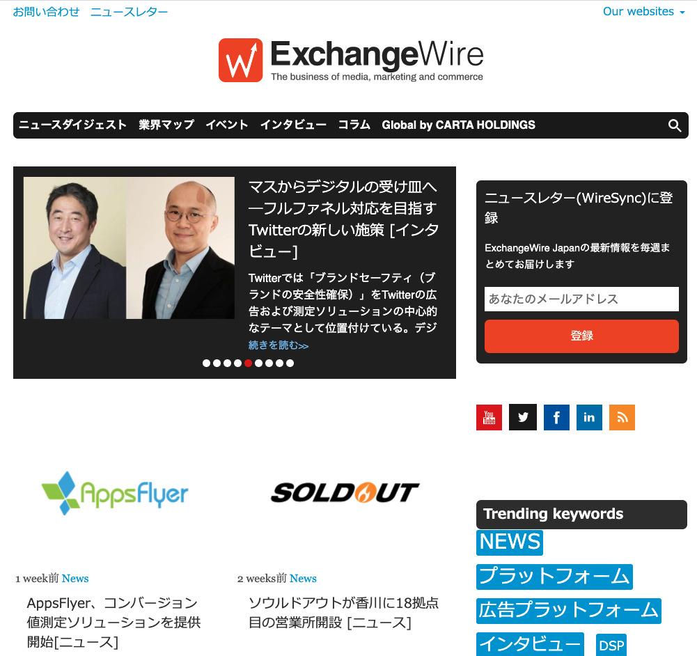 ExchamgewireWEBサイトTOP