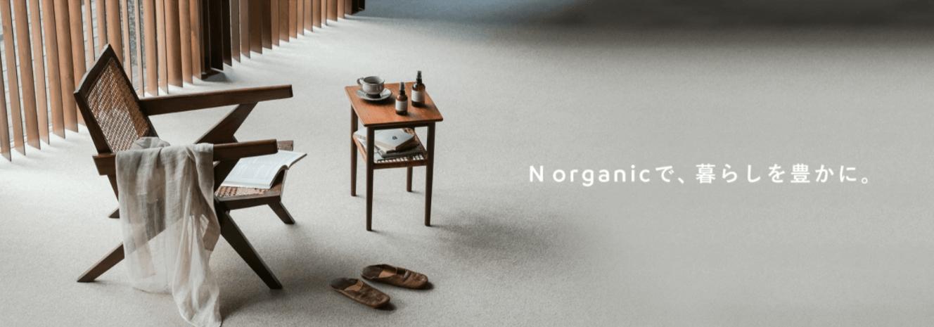 N Organicサイトトップ