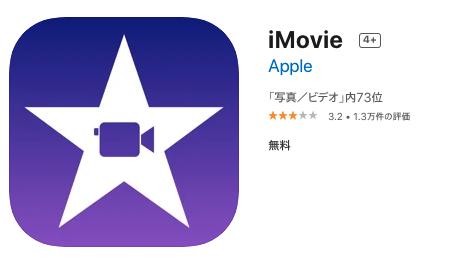 iMovie_アップルストア画面の画像