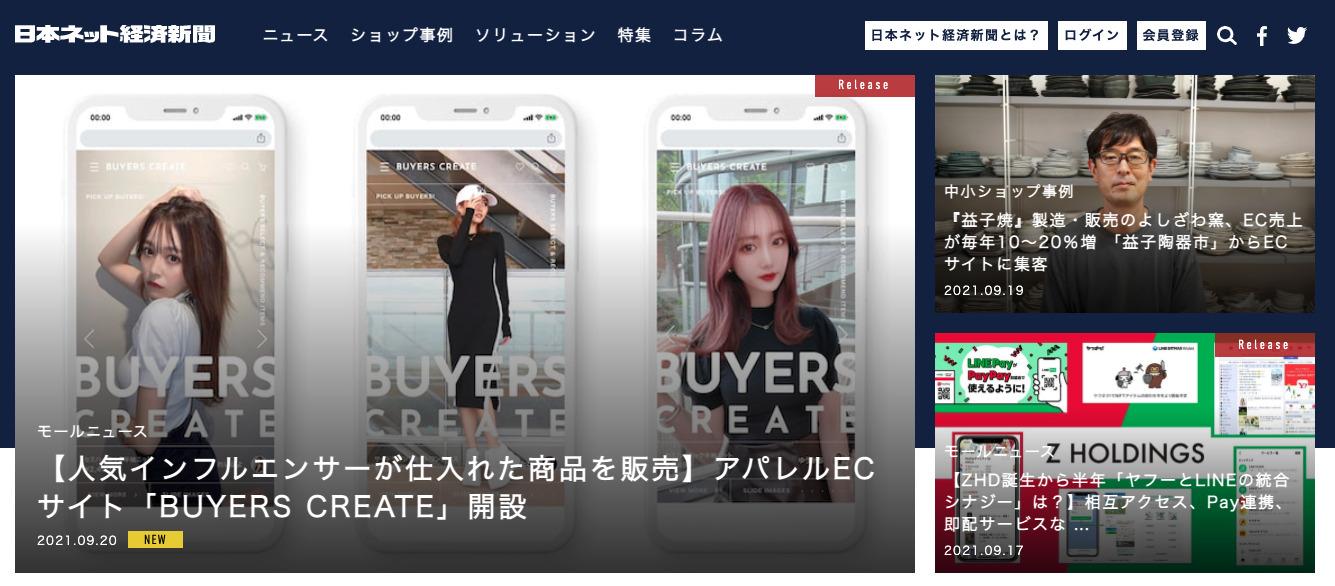 日本ネット経済新聞WEBサイトTOP