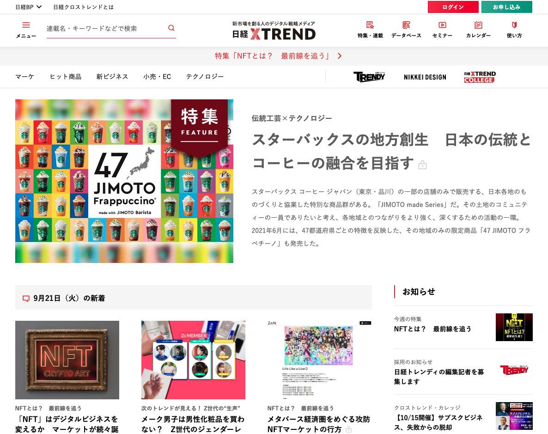 日経クロストレンドWEBサイトTOP