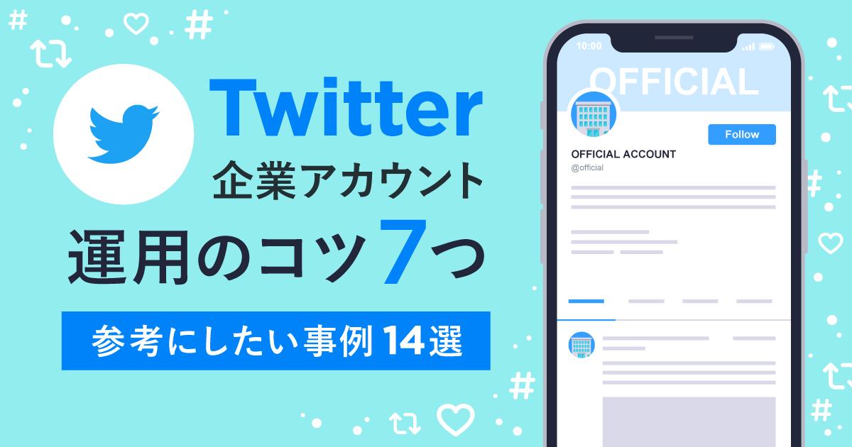 企業公式Twitterアカウントはどう活用する?運用のコツ7つ!参考にしたい企業アカウント14選とともに解説OGP