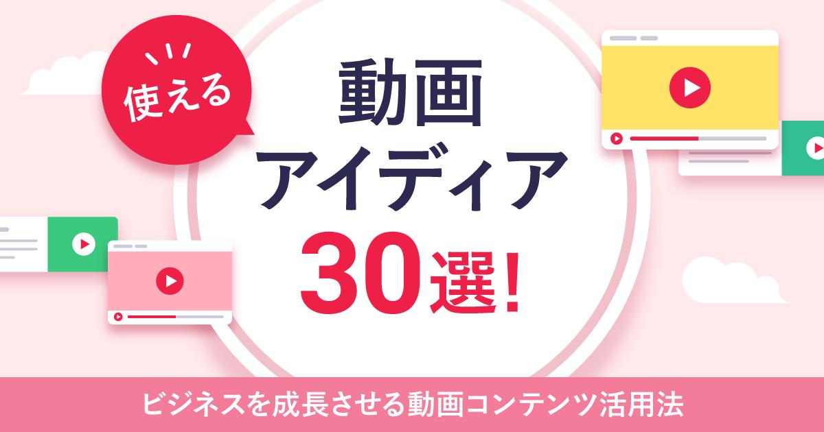 動画アイディア30選