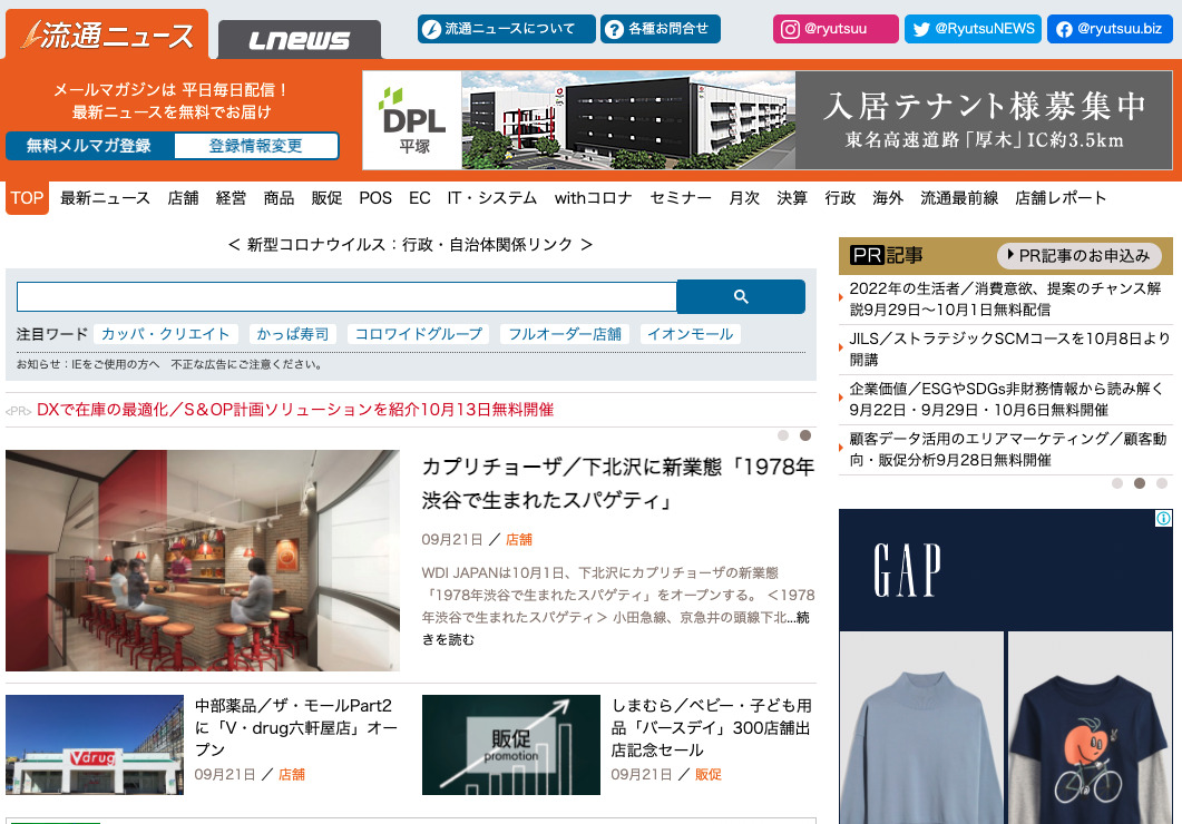 流通ニュース