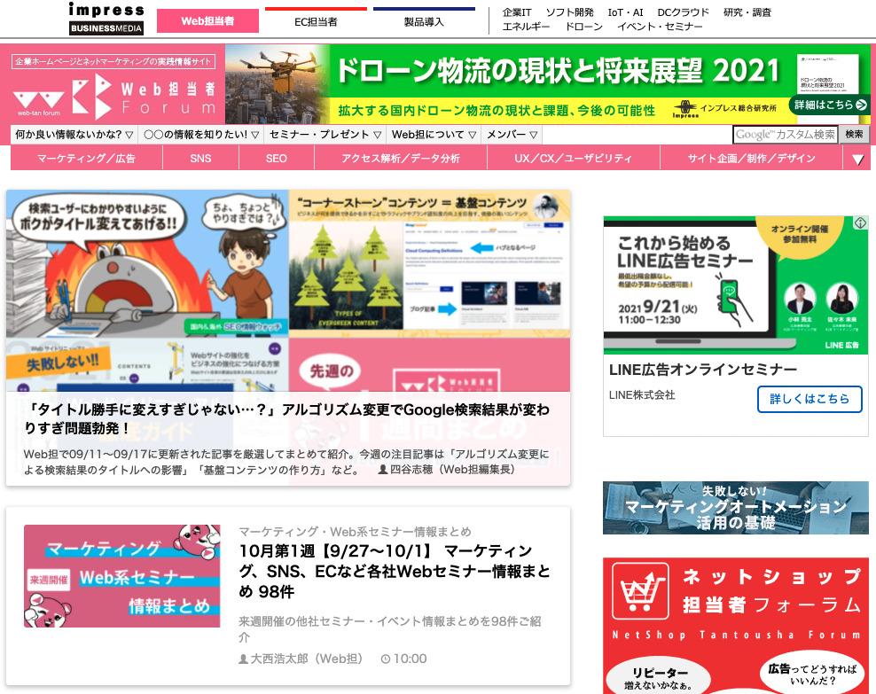 Web担当者ForumWEBサイトTOP